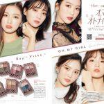 ファッション誌『Ray』、韓国人気ガールズグループ「OH MY GIRL」と人気化粧品ブランド「Visée(ヴィセ)」とタッグを組みスペシャルコンテンツを提供!