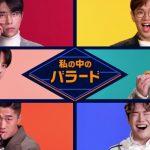 "Mnet 初!""バラード""がテーマの音楽バラエティ「私の中のバラード」4月日本初放送!"