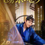 2PMのジュノが朝鮮初の男妓生を艶やかに演じる豪華絢爛エンターテインメント! 色男ホ・セク、公開決定&ポスタービジュアル解禁