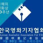 【公式】映画記者協会、「今年の映画賞」を暫定的に延期