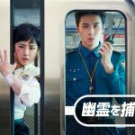 【Mnet】ムン・グニョン&キム・ソノ出演のラブコメ×捜査劇!「幽霊を捕まえろ(原題 )」4月17日日本初放送!