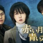 2018 MBC演技大賞 受賞作!キム・ソナ主演『赤い月青い太陽』をU-NEXT独占で配信