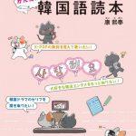 「コラム」日本語との共通点で学ぶ韓国語1「『き』と読む漢字」
