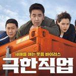 見どころ紹介!韓国映画『エクストリーム・ジョブ』
