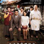 映画「焼肉ドラゴン」、今月12日に韓国で公開確定…「パラサイト」出演のイ・ジョンウンも母親役を好演