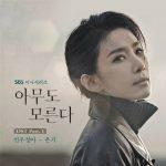 """<トレンドブログ>歌手ソヌ・ジョンア、新ドラマ「誰も知らない」の第1弾OST""""温気""""を歌う。"""