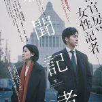 「コラム」この映画を待っていた!シム・ウンギョンと松坂桃李が主演の『新聞記者』