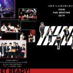 全国6都市で開催された「iKON FAN MEETING 2019」に密着した デジタルマガジン 『iKON FAN MEETING 2019 BEHIND』が発売!