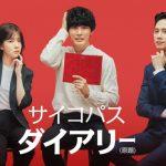 ユン・シユン主演最新ドラマ「サイコパス ダイアリー(原題)」5月18日より日本初放送!
