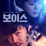 """「コラム」激震の""""N番部屋事件""""、韓国ドラマ「ボイス」で描かれていた…チャン・ヒョク&イ・ハナ&イェソン&キム・ジェウクら出演"""
