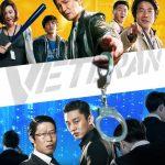 <KBS World>映画「ベテラン」ファン・ジョンミン、ユ・アイン主演!韓国動員数1,340万人超えの記録的大ヒット作!熱血刑事が権力の闇をぶっ飛ばす!痛快活劇アクション!