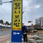 """パク・ソジュン、食後のワンカット公開…""""こんな食堂がうちの近くにあったら"""""""