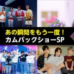 Mnet 5月の特集は  「あの瞬間をもう一度!カムバックショーSP」 TXT や IZ*ONE ら人気アーティストのカムバックステージなどをお届け!