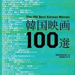 よくぞ作ってくれました!『韓国映画100選』