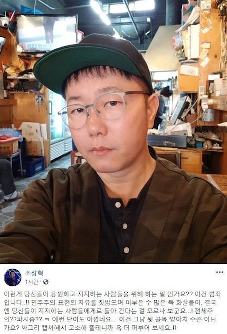 歌手チョ・ジャンヒョク、新型コロナの政府対応を批判後…悪質コメントに対して「告訴する」