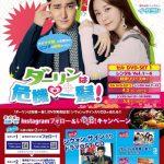 『吾照里(オジョリ)』×「ダーリンは危機一髪!」DVD シウォン(SUPER JUNIOR)のサイン入りグッズが当たるキャンペーン開始!