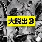 シンドン(SUPER JUNIOR)ら出演バラエティ「大脱出3」5月30日日本初放送決定!