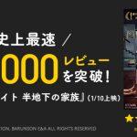 映画『パラサイト 半地下の家族』Filmarks史上最速で10万レビューを突破!