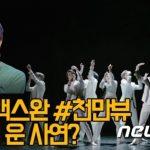 やはり防弾少年団(BTS)、「Black Swan」MVが1000万ビューを軽く超えた