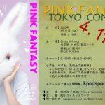 SUPER JUNIORシンドン・プロデュースの  キューティ・セクシー「PINK FANTASY」  東京コンサート!!!