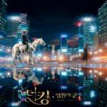 「コラム」いよいよ始まる!イ・ミンホの新ドラマ『ザ・キング:永遠の君主』