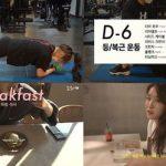 ソユ(元SISTAR)、1週間ダイエットのVログ公開、運動から食事法まで大放出