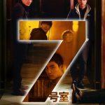 <KBS World>映画「7号室」ド・ギョンス(EXO-D.O.)&シン・ハギュン主演!ブラックコメディサスペンス!