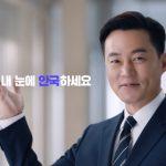 イ・ソジン出演、目の健康管理テレビ広告公開(動画あり)