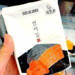 <トレンドブログ>【韓国お土産】キムプロのフレーバーが楽しい味付け韓国海苔をお土産に!