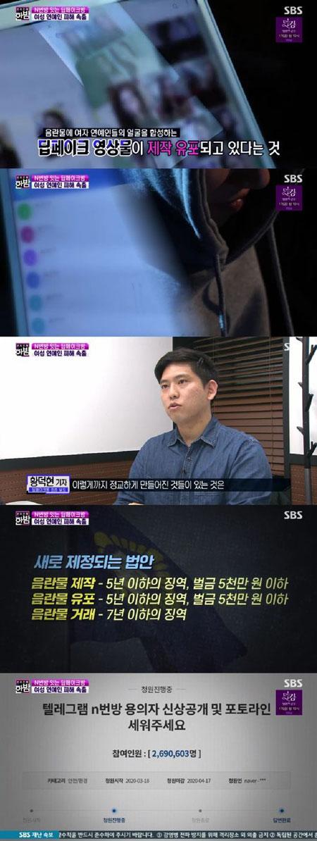 SBSの芸能番組、「N番部屋」に次ぐ「ディープフェイク」の現状を取材…新法案の改正も