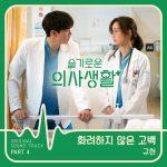 <トレンドブログ>「SUPER JUNIOR」キュヒョン、ドラマ「賢い医師生活」の第4弾OSTを歌う!27年ぶりのリメイク曲!?