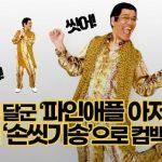 """ピコ太郎の""""手洗いソング""""が韓国でも話題に"""