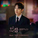 YONGZOO、ドラマ「ザ・キング」OSTに合流…孤独で寂しいイ・ミンホの感情を歌う