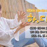 ウングァン(BTOB)、25日12時間ライブ放送開催…ファンたちと疎通