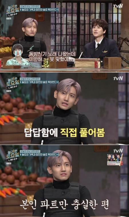 チャンミン(東方神起)、「驚きの土曜日」にキュヒョン(SJ)と出演、「僕は自分のパートに忠実」