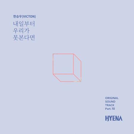 【公式】スンウ(VICTON)、きょう(4日)ドラマ「ハイエナ」のOST公開…片思いの心情代弁