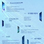 「ASTRO」、ニューアルバム「GATEWAY」トラックリスト公開