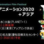「花開くコリア・アニメーション 2020+アジア」日程および一部内容変更のお知らせとお詫び