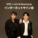 NTB(エルミン&ソウン)  5月2日にインターネットサイン会開催決定!