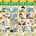 <トレンドブログ>交通安全を実践しよう!『ヒヤリハット撲滅キャンペーン』4コマ漫画で紹介