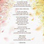 【全文】ソン・シギョン、新型肺炎の影響で公演を秋に延期…まるで詩のようなSNSのコメント