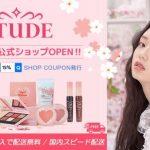 【情報】桜がモチーフの新作は春メイクにぴったり!Qoo10に、韓国発の大人気メイクアップブランド「ETUDE」が公式ショップをオープン!