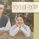 韓国で高視聴率を記録した胸キュン時代劇!「100日の郎君様」Paraviでレンタル配信決定!