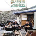 【公式】チャ・スンウォン&ユ・ヘジン&ソン・ホジュン、4年ぶりに「三食ごはん」漁村編に出演予定
