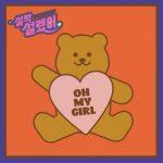 <トレンドブログ>「OH MY GIRL」、きょう(24日)7集ミニアルバム「NONSTOP」が発表へ!