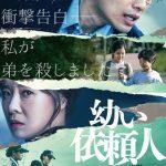 映画『幼い依頼人』 4月17日(金)よりU-NEXTにて独占先行配信決定!