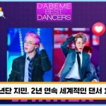 BTS(防弾少年団)ジミン、美しいダンスで世界を征服