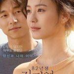 【韓国映画特集】コン・ユは生き方に合わせて作品を選んでいる!