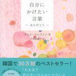 【情報】韓国で30万部のベストセラー!『自分にかけたい言葉~ありがとう~』2016年年間ベストセラーの一冊に選定された話題の詩&エッセイ翻訳出版