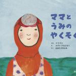 【情報】韓国で発売2年で17刷を記録!話題の絵本が日本上陸『ママとうみのやくそく』